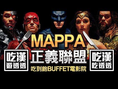 【吃漢】林口威秀影城Mappa│電影Buffet傻傻分不清楚&正義聯盟簡評
