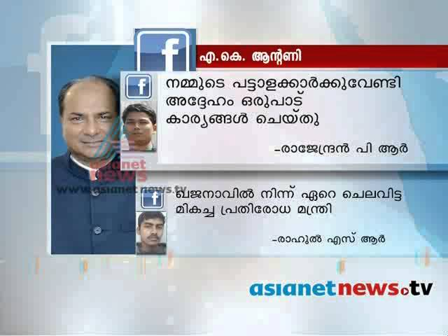 Facebook comments :A k Antony 'Keralathinu enthu kitti?'