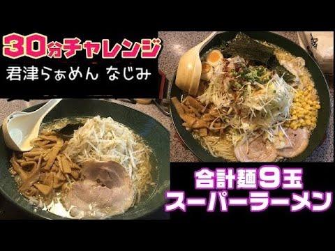 【大食い】Wチャレンジ!合計麺9玉のスーパーラーメン!【三宅智子】