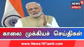 News18 Tamilnadu Morning News