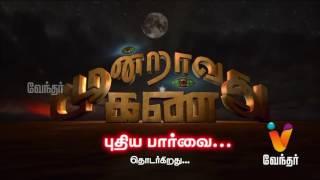 Moondravathu Kan 09-08-2017 – Vendhar tv Show – Episode 96
