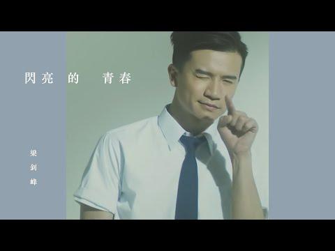 梁釗峰 Leung Chiu Fung - 閃亮的青春 (Official MV)