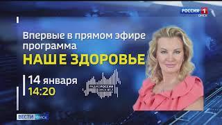 Широко известный телепроект ГТРК «Иртыш» «Наше здоровье» будет покорять очередную вершину