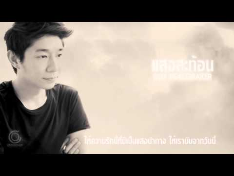 Boy Anuwat - แสงสะท้อน | Reflection [Official Lyric Video]