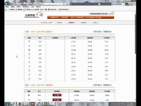 15 台灣高鐵網路訂票