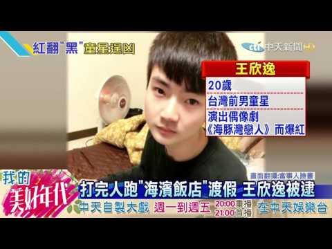 20160725中天新聞 童星崩壞!「海豚灣戀人」王欣逸 砍人收押