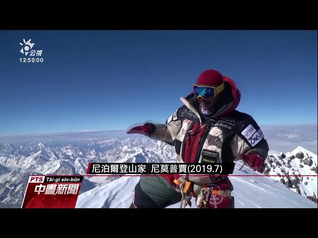 尼泊爾登山家 7個月內攀全球14頂峰