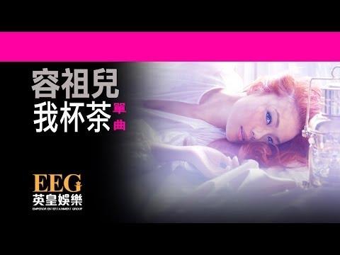 容祖兒Joey Yung《我杯茶》OFFICIAL官方完整版[LYRICS][HD][歌詞版][MV]