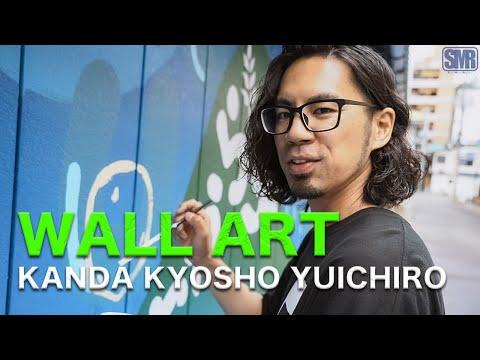 神田KYOSHO雄一朗 人生初のWALL ARTに挑戦!
