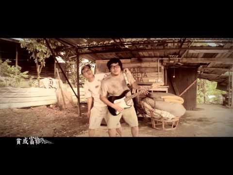 阿炳馬到功成電影歌曲 Kampung 仔 MV- Jack Lim 林德榮 & Jeff Chin 陳浩然
