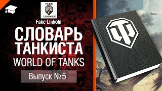 Превью: Словарь танкиста WoT Выпуск №5 - от Fake Linkoln [World of Tanks]