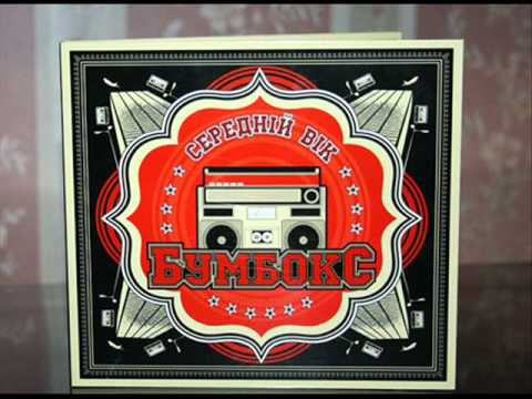 Бумбокс (Boombox) - Брехня (Brehnya) - with lyrics