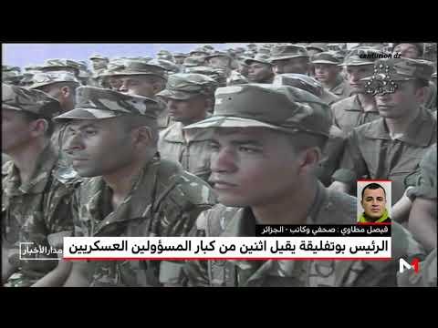 خلفيات الإقالات المستمرة في صفوف الجيش والأمن بالجزائر