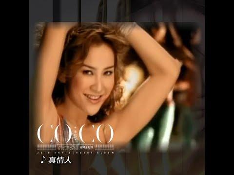 CoCo李玟 - You & I 經典全紀錄