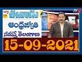 Telugu News Paper Headlines | Telugu News | 15-09 -2021 | Ravipati Vijay | TV5 News Digital
