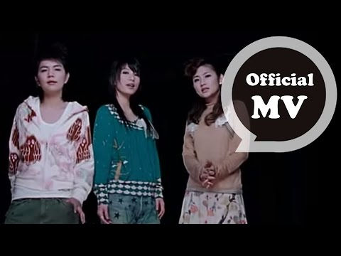 S.H.E [謝謝你讓我愛過你Thank you for letting me love you] Official MV