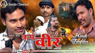 KARMVEER|Hindi Telefilm|HD Bollywood movie|Chandu Chanchal