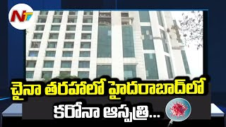 Telangana govt sets up special hospital for coronavirus ca..