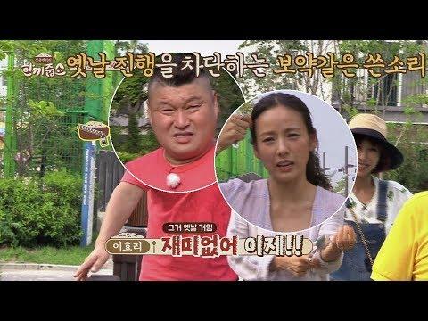 [선공개] 아낌없이 쓴소리 주는 '보약언니' 이효리^ㅁ^ 한끼줍쇼 42회