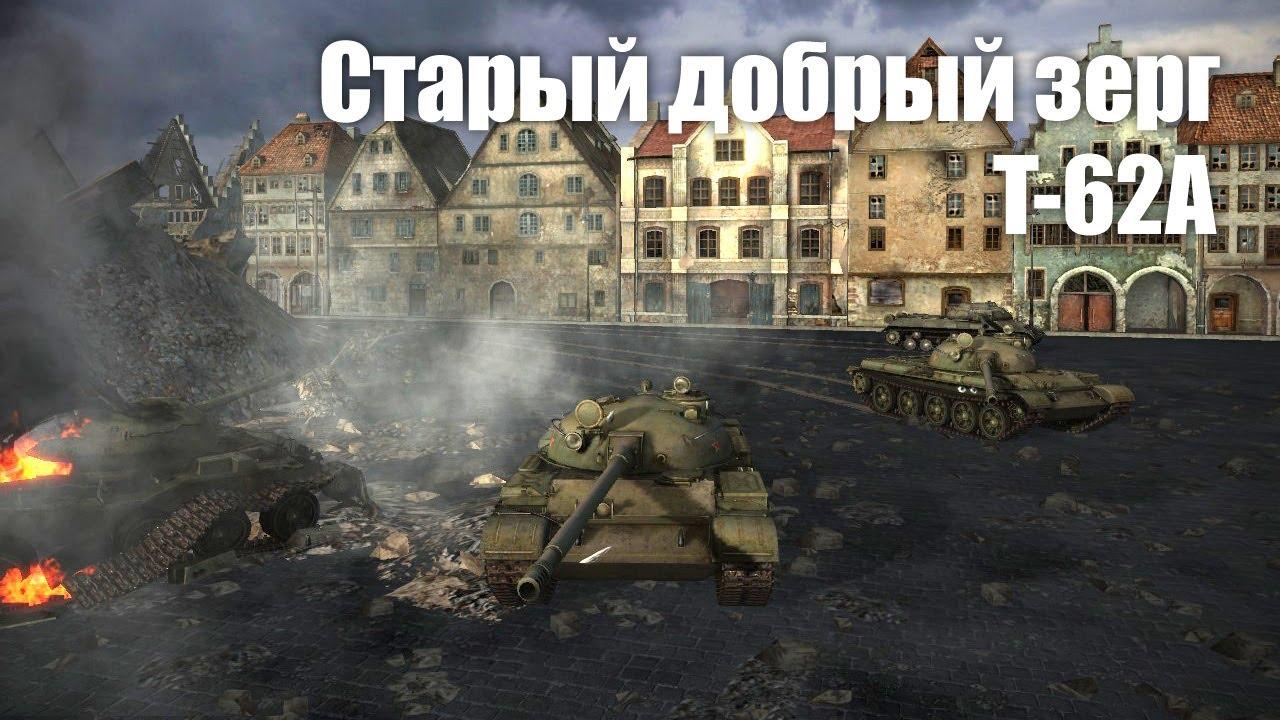 Let's play! WoT. Т-62А - Старый добрый зерг