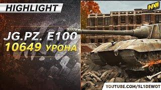 Highlight! Jg.Pz. E100 - 10649 урона [Na`Vi.SL1DE]