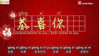 Bài hát tiếng Trung Chúc Mừng Năm Mới  2020 - Cung Hỷ Cung Hỷ 恭喜恭喜