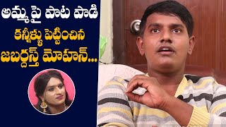 Jabardasth Mohan (Kokila) sings song explaining greatness ..
