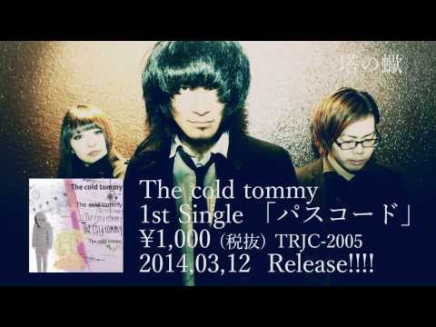 The cold tommy / 1st Single「パスコード」Trailer