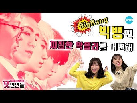 빅뱅! 악플 밟고 꽃길 걷자 #BIGBANG | 댓변인들 | AYO 에이요