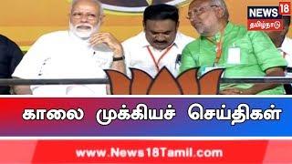News18 Tamilnadu Morning News
