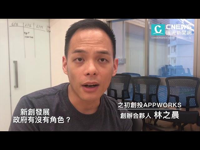 【八問林之晨】第二問/台灣新創發展 政府有沒有角色?民間力量更大!