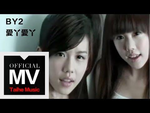 By2【愛丫愛丫(愛阿愛阿)】官方完整版 MV(專輯:16 未成年)