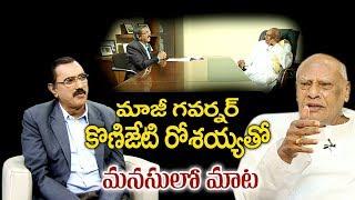 Interview with Ex Tamil Nadu Governor Rosaiah- Manasulo Ma..