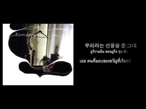 [TH SUB] Kim Dong Ryul - 아이처럼 (Like a Child)
