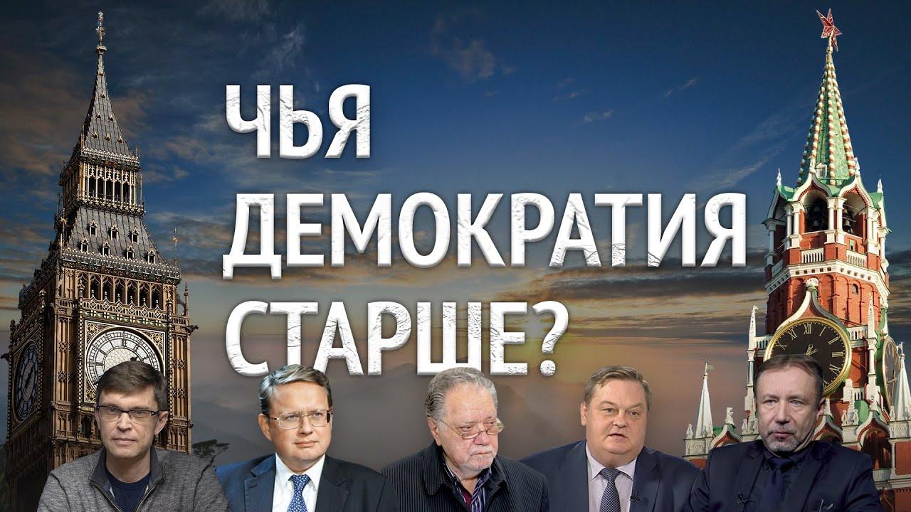 Чья Демократия старше? Русь против Западной Европы