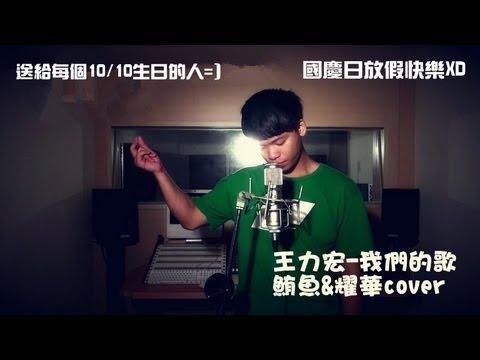 王力宏-我們的歌 翻唱(Billy Huang feat.Yao Hua cover)