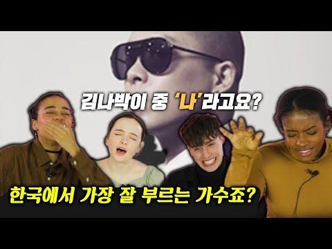 나얼의 '바람기억'을 처음 들어본 외국인 반응 feat. 감정 미쳤네요... [외국인반응 l 코리안브로스]