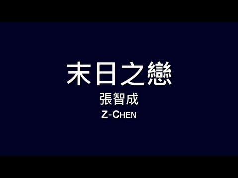 張智成 Z-Chen / 末日之戀【歌詞】