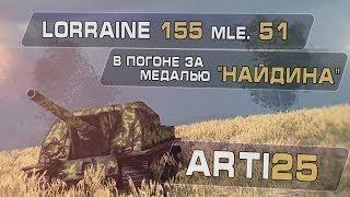 "Lorraine 155 mle. 51 - Медаль ""Найдина"". Arti25"