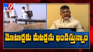 Chandrababu opposes fixing of power meters to farm motors;..
