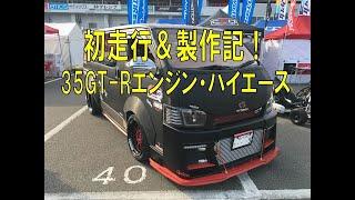 【新作】GT-R Engine 搭載 HiACE 初走行&製作編【V-OPT290#4】