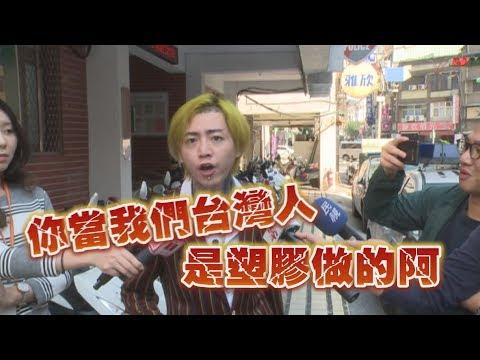 """謝和弦受訪大爆走 怒吼""""當台灣人是塑膠做的""""嚇到現場記者"""