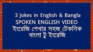 3 Jokes in English & Bangla English Learning Video