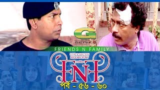 Drama Serial | FnF | Friends n Family | Epi 56-60| Mosharraf Karim | Aupee Karim | Shokh | Nafa