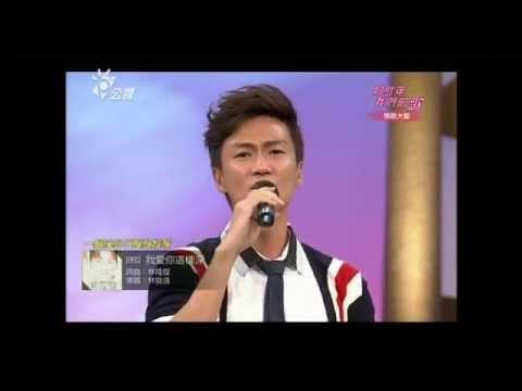 林俊逸~ 我愛你這樣深@ 那些年我們的歌