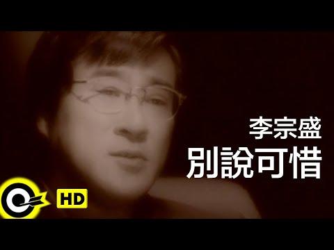 李宗盛-別說可惜 (官方完整版MV)