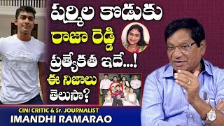 Imandhi Ramarao about Raja Reddy, son of YS Sharmila..