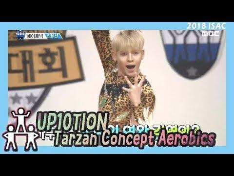 [Idol Star Athletics Championship] 아이돌스타 선수권대회 3부 - UP10TION, Perfect stage20180216