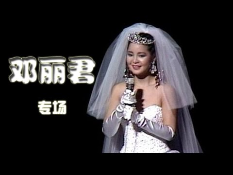 20150321 国色天香2  纪念邓丽君逝世20周年专场