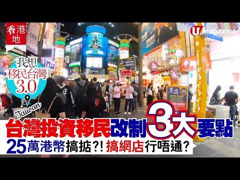 【#移民台灣】台灣投資移民改制3大要點  25萬港幣搞掂?!搞網店再行唔通?﹗